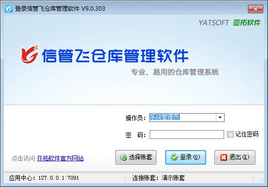 仓库管理软件登录界面